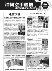 Okinawa Karate News